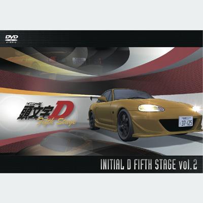 頭文字[イニシャル]D Fifth Stage  Vol.2