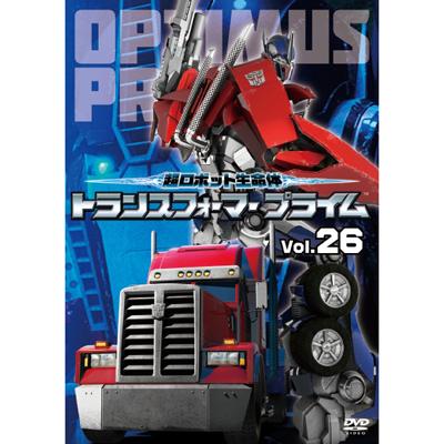 超ロボット生命体 トランスフォーマープライム Vol.26