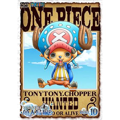 ONE PIECE ワンピース 15thシーズン 魚人島編 piece.10