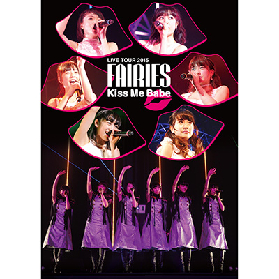 フェアリーズ LIVE TOUR 2015 - Kiss Me Babe -(DVD)