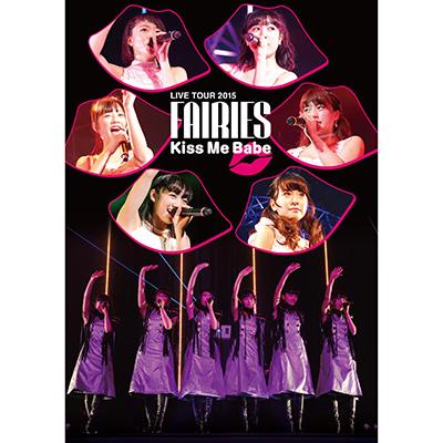 フェアリーズ LIVE TOUR 2015 - Kiss Me Babe -(DVD)