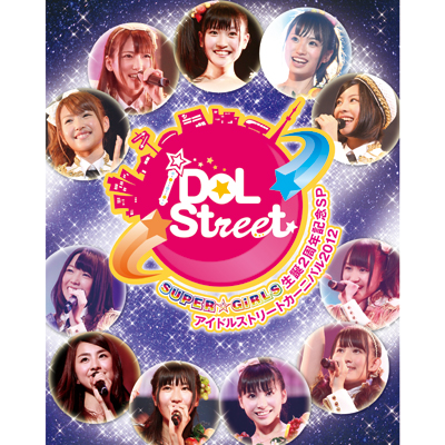 【DVD】SUPER☆GiRLS生誕2周年記念SP & アイドルストリートカーニバル2012