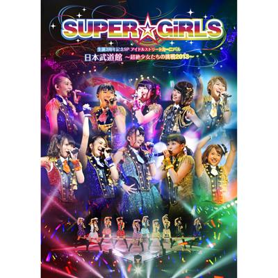 SUPER☆GiRLS 生誕3周年記念SP アイドルストリートカーニバル 日本武道館~超絶少女たちの挑戦2013~【DVD】