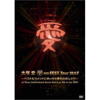 愛 am BEST Tour 2007~ベストなコメントにめっちゃ愛を込めんと!!!~at Tokyo International Forum Hall A on 9th of July 2007 スペシャル盤
