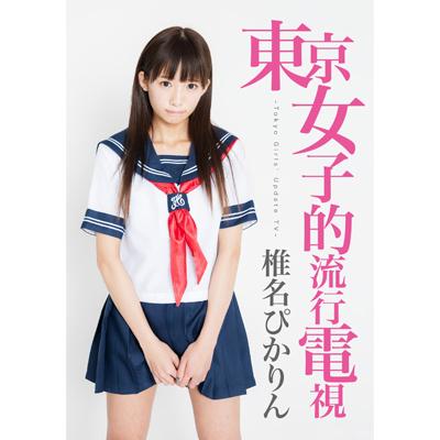 東京女子的流行電視 ~Tokyo Girls' Update TV~