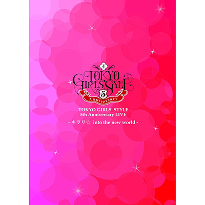 TOKYO GIRLS' STYLE 5th Anniversary LIVE -キラリ☆ into the new world-【DVD】