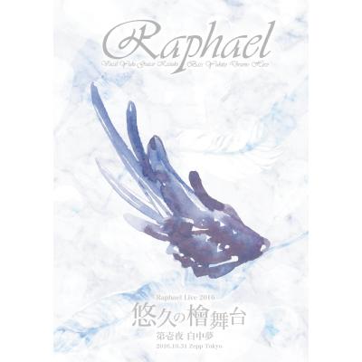 Raphael Live 2016「悠久の檜舞台 第壱夜 白中夢」2016.10.31 Zepp Tokyo(2枚組DVD)