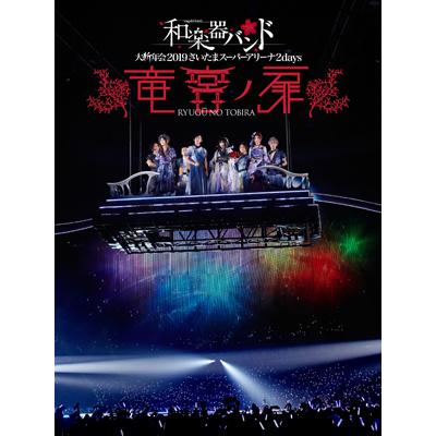 和楽器バンド 大新年会2019さいたまスーパーアリーナ2days ~竜宮ノ扉~通常盤(DVD スマプラ対応)