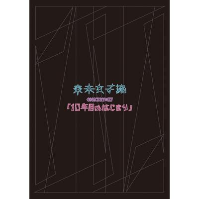 東京女子流 CONCERT*07「10年目のはじまり」(DVD)