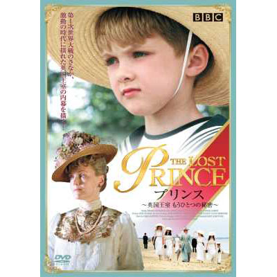 プリンス~英国王室 もうひとつの秘密~