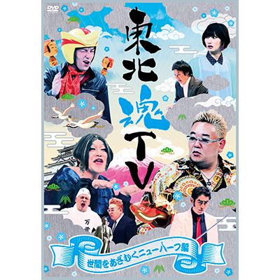 東北魂TV ~世間をあざむくニューハーフ編~