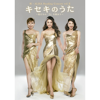 座・ALISA Reading Concert vol.II キセキのうた ~私たちの「今」を歌おう~(DVD+CD)