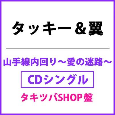 山手線内回り~愛の迷路~【タキツバSHOP盤】(CD+DVD)