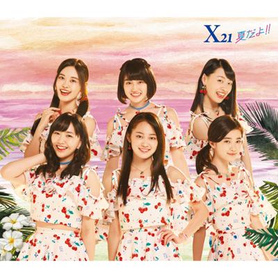 夏だよ !!(CD)(CD-EXTRA 音源パーツデータ)