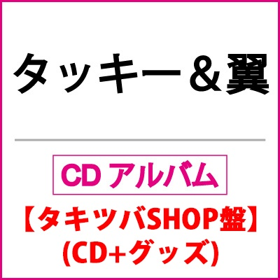 TRIP&TREASURE TWO【タキツバSHOP盤】(CD+GOODS)
