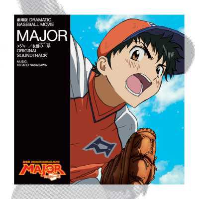 劇場版「MAJOR 友情の一球(ウィニングショット)」オリジナル・サウンドトラック