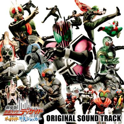劇場版仮面ライダーディケイド オールライダー対大ショッカー オリジナルサウンドトラック