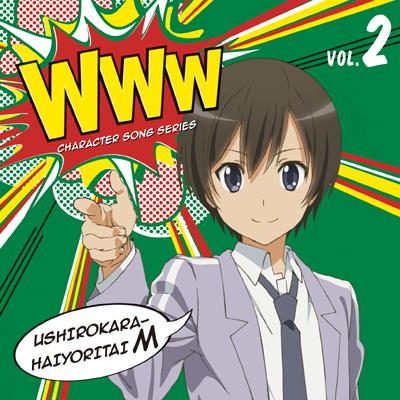 WWWキャラクター・ソングシリーズ02