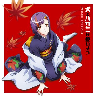 犬とハサミは使いよう キャラクターソング7「儚き季節に舞う蝶よ」姫萩紅葉(茅野愛衣)