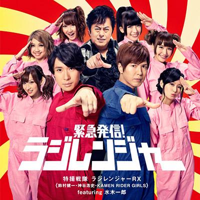 緊急発信!ラジレンジャー(CD+DVD)