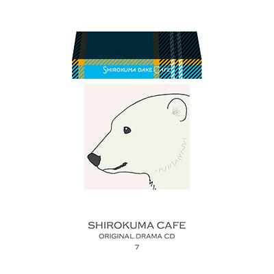 しろくまカフェオリジナルドラマCD7「しろくまだけカフェ」