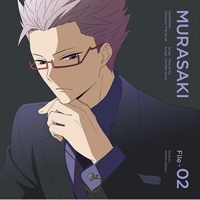 TVアニメ『ハマトラ』キャラクターファイルシリーズ File-02 ムラサキ