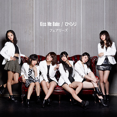 Kiss Me Babe / ひらり(CD+DVD)