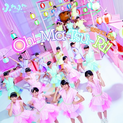 Oh!-Ma-Tsu-Ri! / 晴天HOLIDAY(CD+Blu-ray Disc)