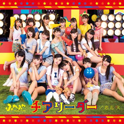 チアリーダー / 恋花火(CD+Blu-ray Disc)