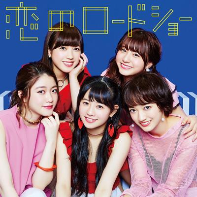 恋のロードショー(CD)