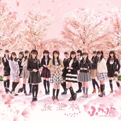 桜並木(CD+Blu-ray)