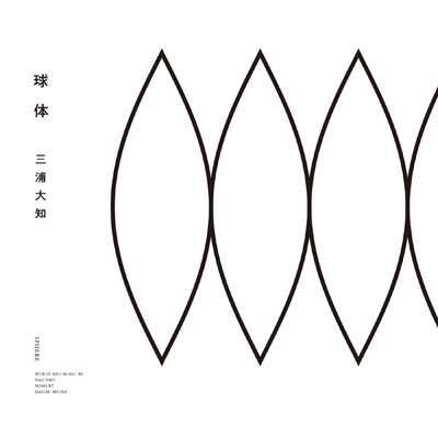 球体(CD+DVD)(スマプラ対応)