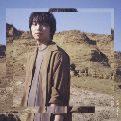 片隅 / Corner(CD+Blu-ray)