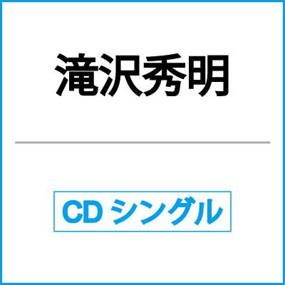 シャ・ラ・ラ/無限の羽
