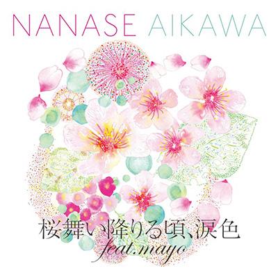 桜舞い降りる頃、涙色 feat.mayo