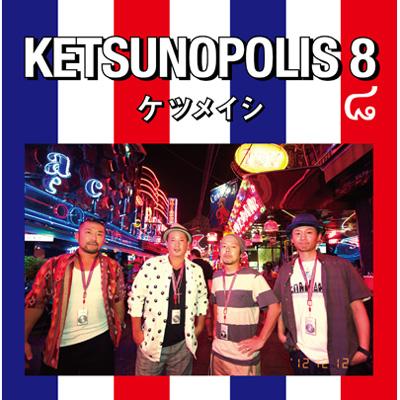 KETSUNOPOLIS 8(CD+DVD)