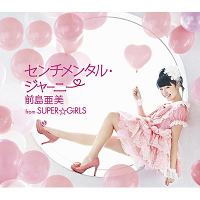 センチメンタル・ジャーニー【CD ONLYジャケットB】