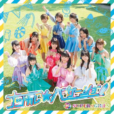 ナツカレ★バケーション(CD)