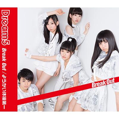 Break Out / ようかい体操第一(CD+DVD)