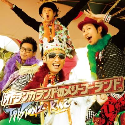 オドランカランドのメリーゴーランド【CD+DVD】