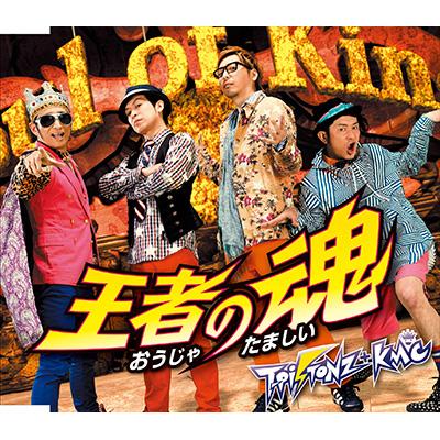 王者の魂(CDのみ)