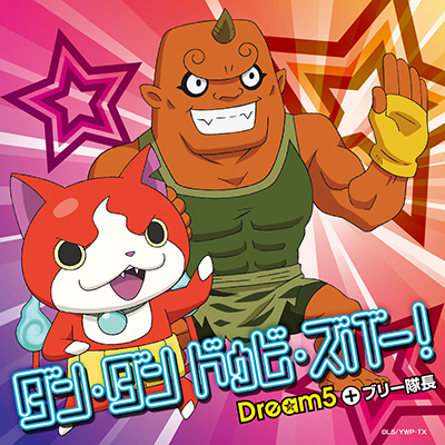 ダン・ダン ドゥビ・ズバー!【CD ONLY】(妖怪メダル封入無し)