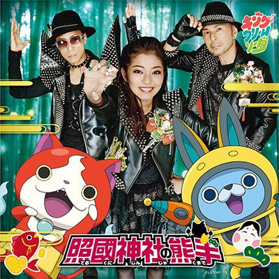 照國神社の熊手【CD+DVD】