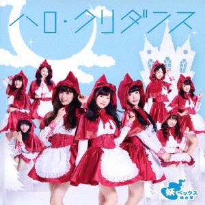 ハロ・クリダンス【LinQ ver.】(CD+DVD)