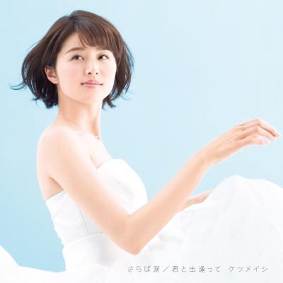 さらば涙/君と出逢って(CD+DVD)