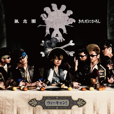 ウィーキャン!(CD)
