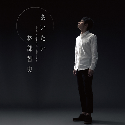 あいたい【スペシャル盤】(CD)