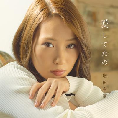愛してたの(CD+スマプラ)