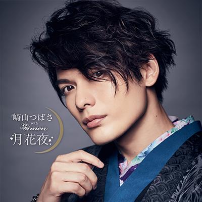 月花夜【MAKING盤】(CD+DVD)