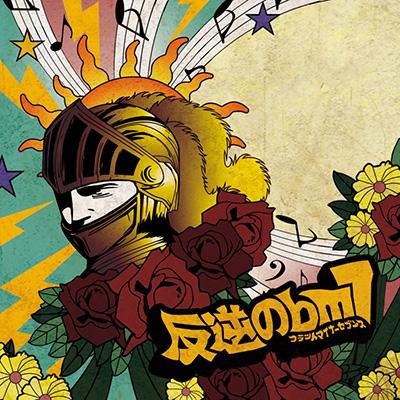 反逆の♭m7(CDのみ)